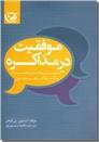 خرید کتاب موفقیت در مذاکره از: www.ashja.com - کتابسرای اشجع