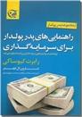 خرید کتاب راهنمایی های پدر پولدار برای سرمایه گذاری از: www.ashja.com - کتابسرای اشجع