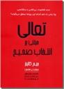 خرید کتاب تعالی مبتنی بر انتخاب صحیح از: www.ashja.com - کتابسرای اشجع