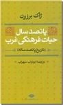 خرید کتاب پانصدسال حیات فرهنگی غرب از: www.ashja.com - کتابسرای اشجع