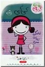 خرید کتاب کی کی زندگی زیبای من از: www.ashja.com - کتابسرای اشجع
