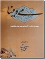 خرید کتاب می و مینا - زندگی خیام از: www.ashja.com - کتابسرای اشجع