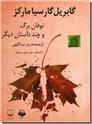 خرید کتاب کتاب سخنگو توفان برگ و چند داستان دیگر از: www.ashja.com - کتابسرای اشجع