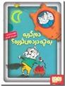 خرید کتاب دم گربه به چه درد می خوره ؟ از: www.ashja.com - کتابسرای اشجع