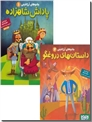خرید کتاب مجموعه داستان های جادوهای آرژانتینی - 2 جلدی از: www.ashja.com - کتابسرای اشجع
