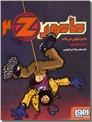 خرید کتاب مامور ضد تو - مامور Z  2 از: www.ashja.com - کتابسرای اشجع