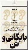خرید کتاب بایگانی و تن از: www.ashja.com - کتابسرای اشجع