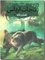 خرید کتاب نجات ارداس 2 - تسخیر شده از: www.ashja.com - کتابسرای اشجع