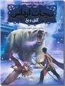 خرید کتاب نجات ارداس 4 - آتش و یخ از: www.ashja.com - کتابسرای اشجع