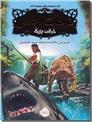خرید کتاب نجات ارداس 5 - خیانت بزرگ از: www.ashja.com - کتابسرای اشجع