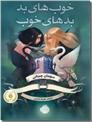 خرید کتاب خوب های بد ، بدهای خوب از: www.ashja.com - کتابسرای اشجع