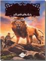 خرید کتاب نجات ارداس 6 - جنگ های نفس گیر از: www.ashja.com - کتابسرای اشجع