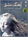 خرید کتاب کتاب سخنگو آهنگ عشق از: www.ashja.com - کتابسرای اشجع