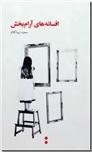 خرید کتاب افسانه های آرام بخش از: www.ashja.com - کتابسرای اشجع