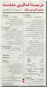 خرید کتاب ترجمه؛فعالیتی هدفمند از: www.ashja.com - کتابسرای اشجع