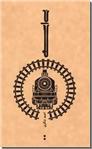 خرید کتاب بی اسمی از: www.ashja.com - کتابسرای اشجع