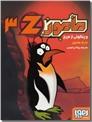 خرید کتاب مامور ضد تیری - مامورZ  3 از: www.ashja.com - کتابسرای اشجع