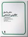 خرید کتاب مبانی و اصول کارآفرینی اجتماعی از: www.ashja.com - کتابسرای اشجع