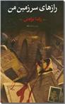 خرید کتاب رازهای سرزمین من از: www.ashja.com - کتابسرای اشجع