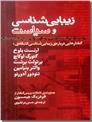 خرید کتاب زیبایی شناسی و سیاست از: www.ashja.com - کتابسرای اشجع