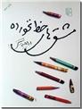 خرید کتاب مشق های خط نخورده از: www.ashja.com - کتابسرای اشجع