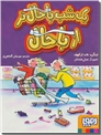 خرید کتاب یک شب باحال تر از باحال از: www.ashja.com - کتابسرای اشجع