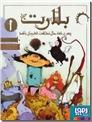 خرید کتاب بلارت از: www.ashja.com - کتابسرای اشجع