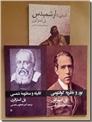 خرید کتاب آشنایی با ارشمیدس ، گالیله ، بور از: www.ashja.com - کتابسرای اشجع