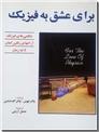 خرید کتاب برای عشق به فیزیک از: www.ashja.com - کتابسرای اشجع