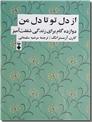 خرید کتاب از دل تو تا دل من از: www.ashja.com - کتابسرای اشجع