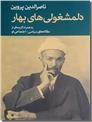 خرید کتاب دلمشغولی های بهار  - ملک الشعرای بهار از: www.ashja.com - کتابسرای اشجع