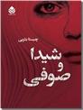 خرید کتاب شیدا و صوفی - چیستا یثربی از: www.ashja.com - کتابسرای اشجع