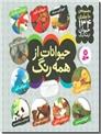 خرید کتاب حیوانات از همه رنگ از: www.ashja.com - کتابسرای اشجع