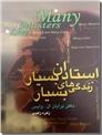 خرید کتاب استادان بسیار زندگی های بسیار از: www.ashja.com - کتابسرای اشجع