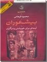خرید کتاب بیشعوران - بی شعوران از: www.ashja.com - کتابسرای اشجع