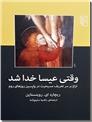 خرید کتاب وقتی عیسا خدا شد از: www.ashja.com - کتابسرای اشجع