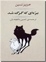 خرید کتاب بره ای که گرگ شد از: www.ashja.com - کتابسرای اشجع