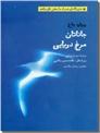 خرید کتاب جاناتان مرغ دریایی از: www.ashja.com - کتابسرای اشجع
