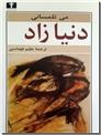 خرید کتاب دنیازاد از: www.ashja.com - کتابسرای اشجع