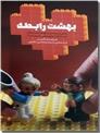 خرید کتاب بهشت رابطه از: www.ashja.com - کتابسرای اشجع