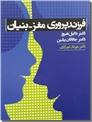 خرید کتاب فرزند پروری مغز - بنیان از: www.ashja.com - کتابسرای اشجع