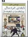 خرید کتاب نابغه خردسال و پیشخدمت و خردسال از: www.ashja.com - کتابسرای اشجع