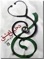خرید کتاب دخیل عشق از: www.ashja.com - کتابسرای اشجع