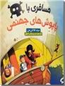 خرید کتاب مسافری با پاپوش های جهنمی از: www.ashja.com - کتابسرای اشجع