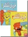 خرید کتاب بدبیاری های فردی تنگلز - مجموعه 2 جلدی از: www.ashja.com - کتابسرای اشجع