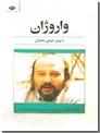 خرید کتاب واروژان - پدر موسیقی از: www.ashja.com - کتابسرای اشجع