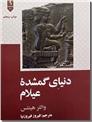 خرید کتاب دنیای گمشده عیلام از: www.ashja.com - کتابسرای اشجع
