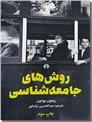خرید کتاب روش های جامعه شناسی از: www.ashja.com - کتابسرای اشجع