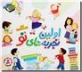 خرید کتاب اولین تجربه های تو از: www.ashja.com - کتابسرای اشجع
