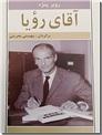 خرید کتاب آقای رویا از: www.ashja.com - کتابسرای اشجع